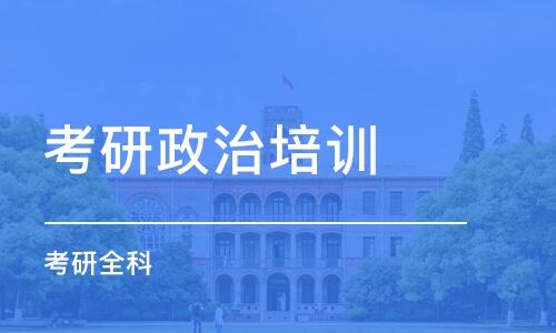 煙臺考研政治培訓學校