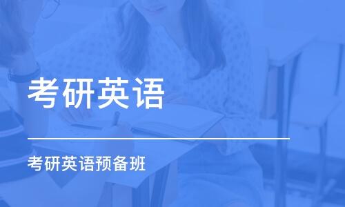 煙臺考研英語