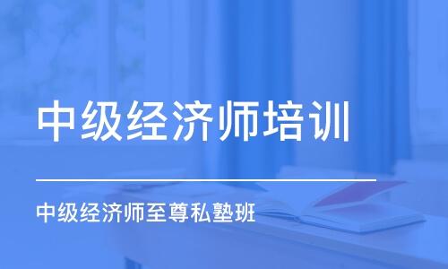 煙臺中級經濟師培訓學校