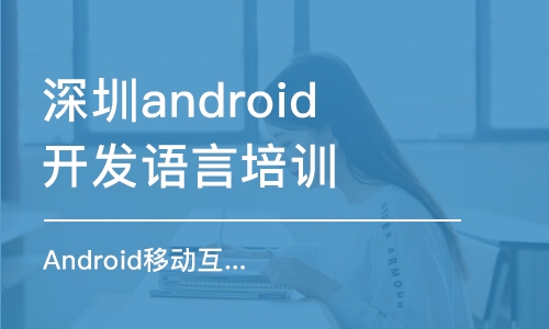 Android移动互联网应用开发