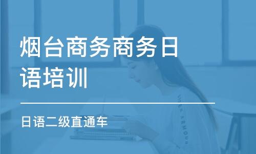 煙臺商務商務日語培訓