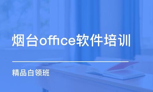 煙臺office軟件培訓