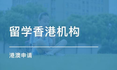 煙臺留學香港機構