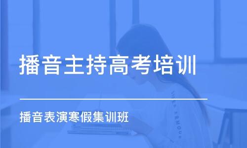 廣州播音表演寒假集訓班