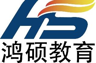 煙臺鴻碩教育咨詢有限公司