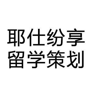 煙臺耶仕留學服務有限公司