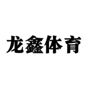 煙臺龍鑫體育