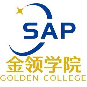 廈門SAP金領學院