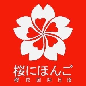 煙臺櫻花國際日語