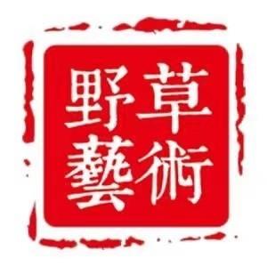 广州野草艺术培训